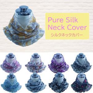 【送料無料】シルクネックカバー・ネックウォーマー・ネックカバー・シルク100%・薄手・ギフト・プレゼ...