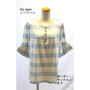 No jean ノージーン 3つボタン&変わり袖Tトップス(M・Lサイズ)レディース