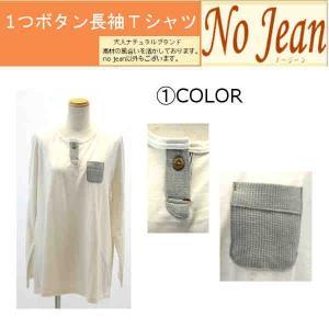 No jean ノージーン 一つボタン長袖Tシャツ(大サイズ)レディース