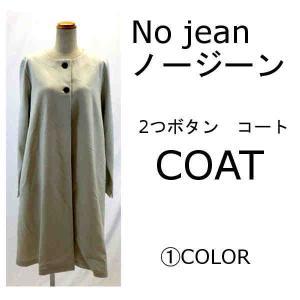 No jean ノージーン 2つボタンコート(M・Lサイズ)レディース