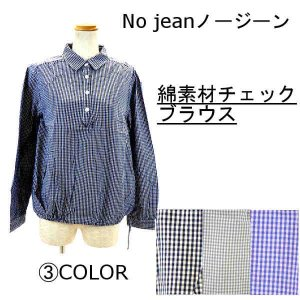 No jeanノージーン 綿裾シャーリング・ブラウス(M・Lサイズ)レディース