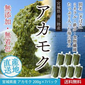 送料無料!宮城県 南三陸産無添加・無着色アカモク(ぎばさ)200g×7パック