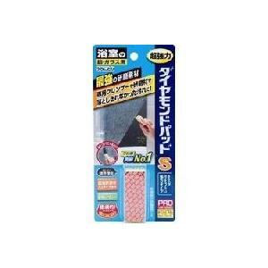 ダイヤモンドパッドガラス ガンコ汚れ用 S (1個入)/ ヒューマンシステム matinozakka