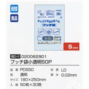 (送料無料)(まとめ買い・ケース販売)プッチ袋 台所 小 50枚入(30個セット)/ オルディ|matinozakka