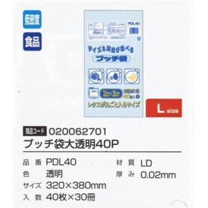 (送料無料)(まとめ買い・ケース販売)プッチ袋 台所 大 40枚入(30個セット)/ オルディ|matinozakka