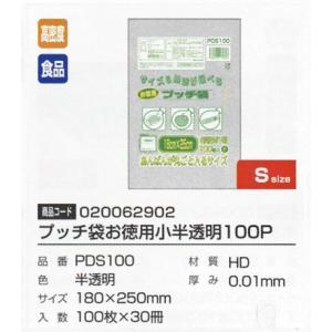 (送料無料)(まとめ買い・ケース販売)プッチ袋 台所 小 100枚入(30個セット/ オルディ|matinozakka