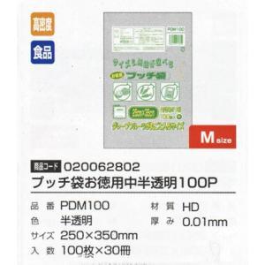 (送料無料)(まとめ買い・ケース販売)プッチ袋 台所 中 100枚入(30個セット)/ オルディ|matinozakka