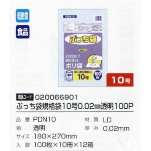 (送料無料)(まとめ買い・ケース販売)ぷっち袋 10号 100枚(120個セット)/ オルディ|matinozakka