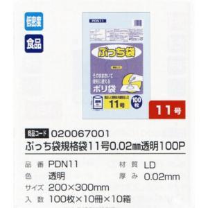 (送料無料)(まとめ買い・ケース販売)ぷっち袋 11号 100枚 PDN11(100個セット)/ オルディ|matinozakka