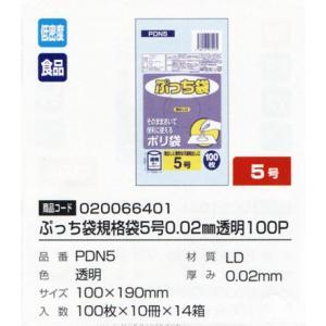 (送料無料)(まとめ買い・ケース販売)ぷっち袋 5号 100枚 (140個セット)/ オルディ|matinozakka