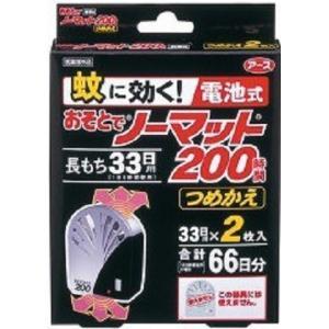 【商品詳細】 ●カートリッジ1枚で効果は約1ヵ月、2枚で約2ヵ月使用できます(1日6時間使用)。蚊に...