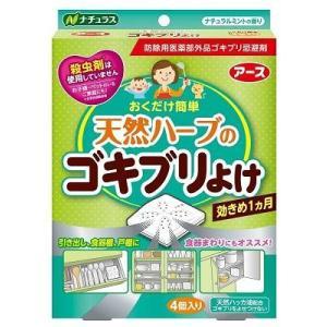 天然ハーブのゴキブリよけ (4個入)/ アース製薬