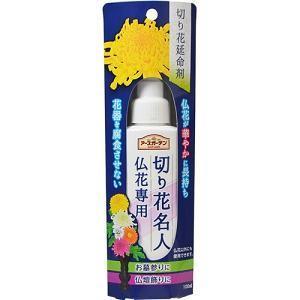 アースガーデン 切り花名人 仏花専用 100ml/ アース製薬|matinozakka