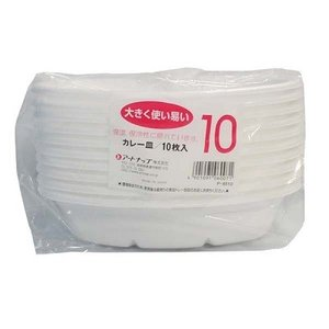 【品名】 カレー皿 10枚入(550mL) P-8510 カレーどんぶり  【商品詳細】 ●便利な発...