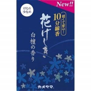 花げしき 白檀の香り 10分 ミニ寸/ カメヤマ|matinozakka