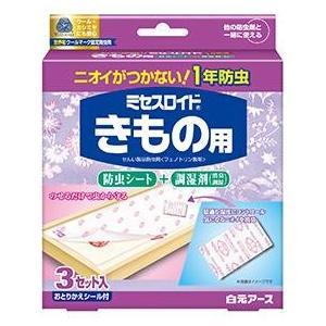 【期間限定セール!!】ミセスロイド きもの用1年防虫/ 白元アース|matinozakka