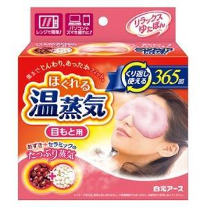 リラックスゆたぽん 目もと用 ほぐれる温蒸気(1個入)/ 白元アース|matinozakka