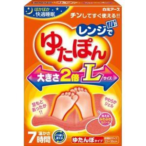 レンジでゆたぽん Lサイズ(1セット)/ 白元アース|matinozakka