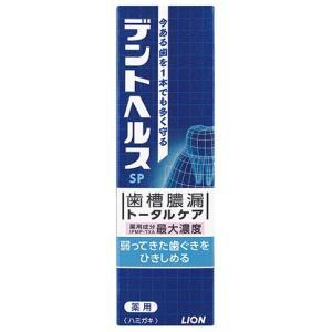 【品名】 デントヘルス 薬用ハミガキ SP(90g)   【商品詳細】 ●薬用成分(IPMP・TXA...
