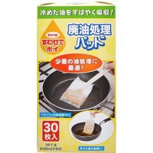 【商品詳細】 ●冷めた油をすばやく吸い取ります。 ●1つで約80mLの油が吸収できる ●手や流し台、...