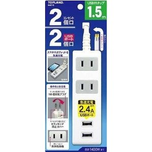 トップランド USB2ポート計2.4A付タップ...の関連商品4