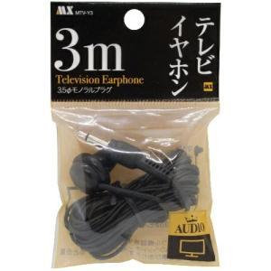 セイワプロ テレビイヤホン 3m/ セイワプロ