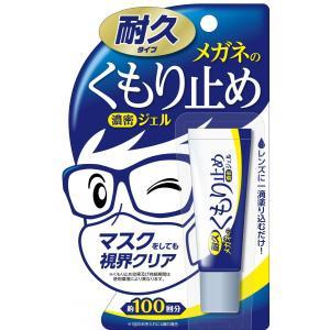 【品名】 メガネのくもり止め 濃密ジェル 耐久タイプ ( 10g )  【商品詳細】 ●マスクをして...