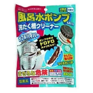 ダブルハイパー 風呂水ポンプ&洗濯槽クリーナー(126g)/ ウエ・ルコ