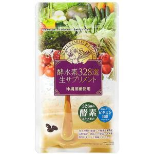 植物発酵エキス含有加工食品 328選の厳選素材 こだわり品質 特許技術製法採用 ビタミンB6 ビタミ...