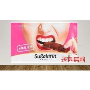 シュガリミット 150粒 糖質活用 サプリメント