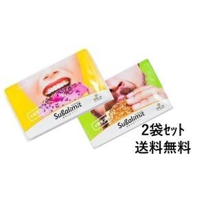 シュガリミット 150粒 糖質活用 サプリメント 2袋セット