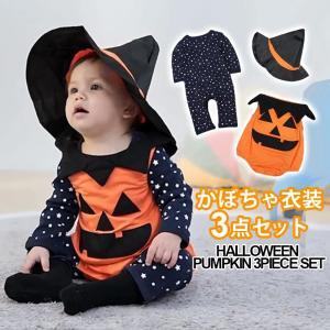 ハロウィン かぼちゃ 仮装 子供服 3点セット カバーオール...