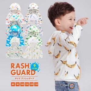 ラッシュガード キッズ 防虫 UVカット こども 子供服  トップス アウター 長袖