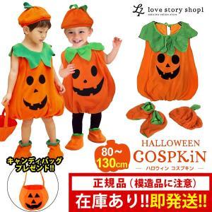 ハロウィン コスプレ 仮装 かぼちゃ パンプキン パーティーグッズ イベント用品 キッズ こども 男の子 女の子 送料無料