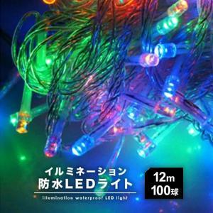 10m イルミネーション LEDライト 飾り ライト 100...