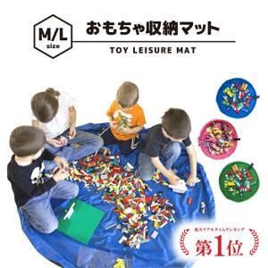 おもちゃ収納マット おもちゃマット 玩具収納 レゴマット おもちゃ キッズ 片付け 収納袋  直径100cm 直径150cm