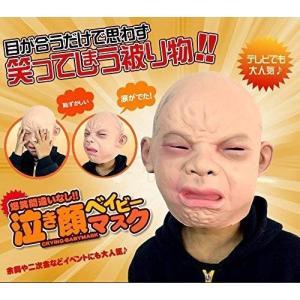 赤ちゃん マスク お面 泣き顔 絶対に笑ってはいけない 被り物 ハロウィン 宴会 ポイント消化|matsh