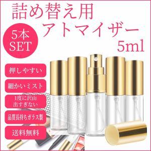 アトマイザー 化粧水 香水 詰め替え容器 5本セット 5ml マイクロミスト 霧吹き