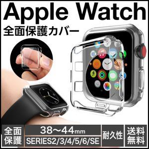 アップルウォッチ カバー ケース フルカバー 保護ケース Apple Watch Series2 3...