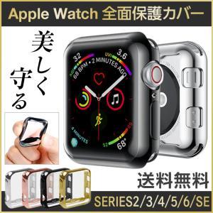 Apple Watch カバー series5 4 3 2 アップルウォッチ ケース 全面保護 耐衝...
