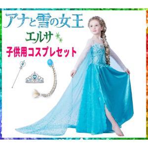 大人気ディズニー映画『アナと雪の女王』エルサ風のとっても可愛いなりきりコスプレセット♪  お誕生日や...