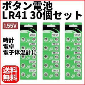 LR41 アルカリ ボタン電池 3シート 30個入り 1.55V 192 ポイント消化|matsh