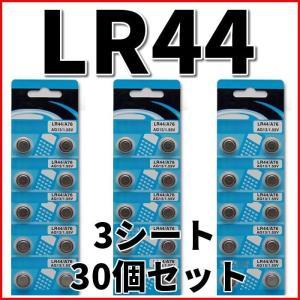 LR44アルカリ ボタン電池 3シート30個入 1.55V AG13 ポイント消化|matsh