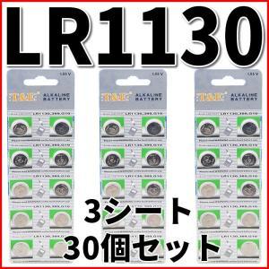 LR1130 アルカリ ボタン電池 3シート 30個 AG10 1.55V ポイント消化|matsh