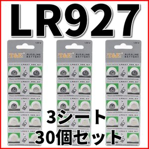 LR927 ボタン電池 アルカリ電池 AG7 395A 30個入り ポイント消化|matsh