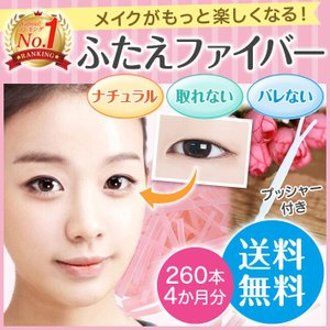 【商品の特徴】  瞼にしっかり食い込みます 透明なので近くで見てもわかりません 最大13cm伸びます...