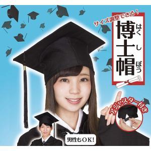 アメリカの大学などで卒業式に使われるタイプの博士帽子です。 アカデミックなコスプレにご使用ください。...