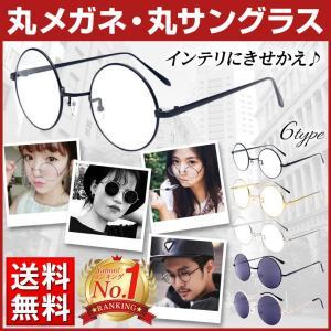 丸メガネ 伊達眼鏡 サングラス レトロ コスプレに ポイント消化|matsh