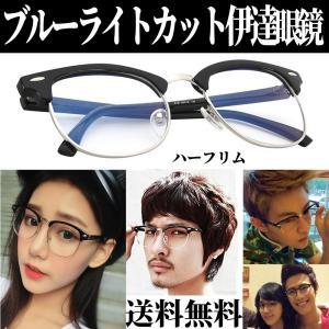 ブルーライトカット 伊達眼鏡 ハーフリム ウェリントン型 伊達メガネ クリアレンズ レトロ だて眼鏡|matsh