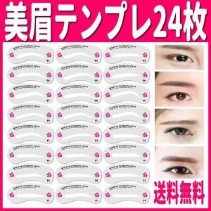 眉毛は顔の部分の印象を大きく左右する大事なポイントです。 美眉テンプレを利用してモテ眉メイクに挑戦し...